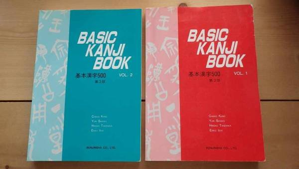 Photo1: BASIC KANJI BOOK VOL.1+VOL.2 - Japanese textbook CHIEKO KANO YURI SHIMIZU (1)