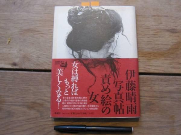 Photo1: Japanese book - Semee No Onna - by Seiu Ito (Author) (1)