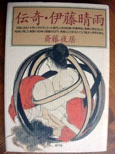 Photo1: Japanese book - by Seiu Ito (Author) - Bondage world 1996 KINBAKU (1)