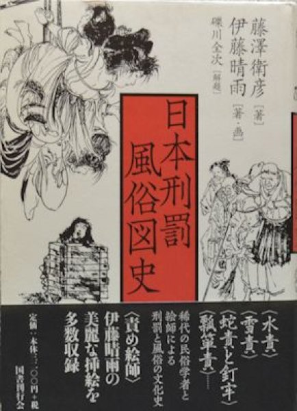 Photo1: Japanese book - by Seiu Ito (Author) - The history of a penalty, the torture (1)