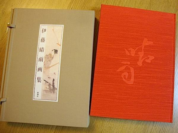 Photo1: Japanese book - by Seiu Ito (Author) - 315 limited art book (1)