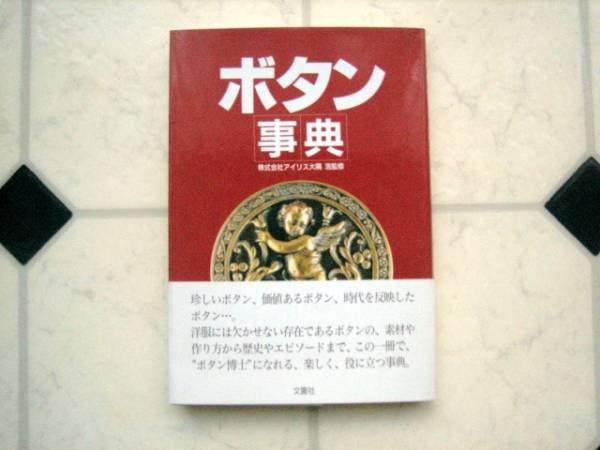 Photo1: Japanese book - Button encyclopedia - The button which reflected a rare button, a valuable button, (1)