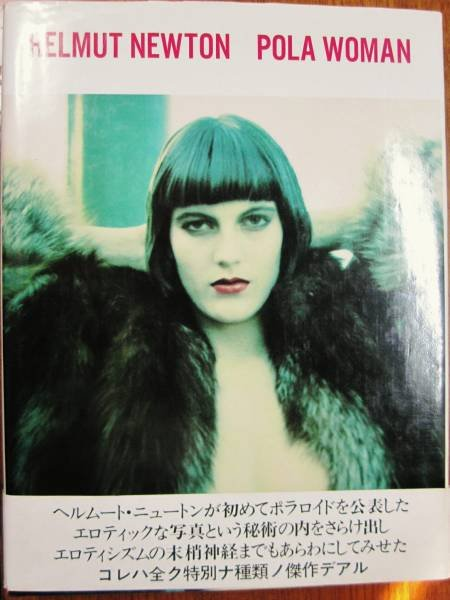 Photo1: Japanese Works Book  - Helmut Newton - POLA WOMAN (1)