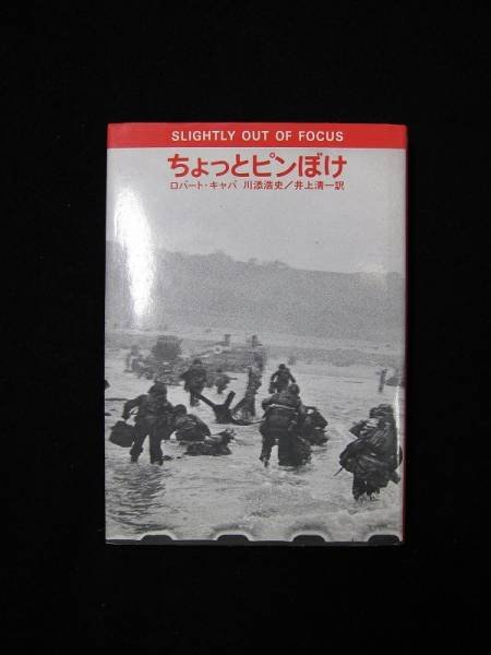 Photo1: Japanese book - Robert Capa Photo book - Slightly Out of Focus 1980 (1)