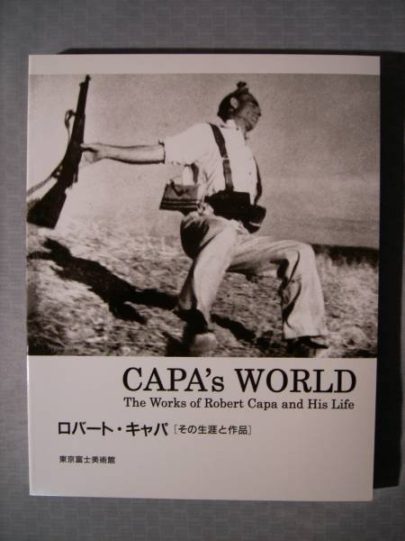 Photo1: Japanese book - Robert Capa Photo book - The Works of Robert Capa and His Life (1)