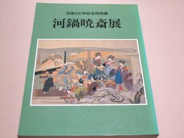 Photo1: Japanese Nishiki-e(Ukiyo-e) print book- KAWANABE KYOSAI - exhibition (1)