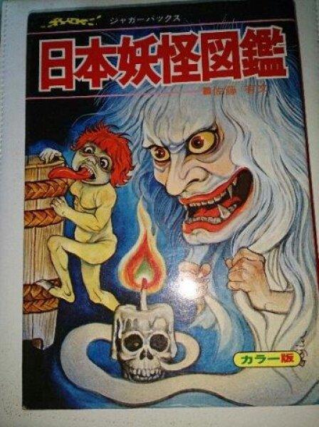 Photo1: Japanese YOKAI YOUKAI GHOST PHANTOM book - 1985 (1)