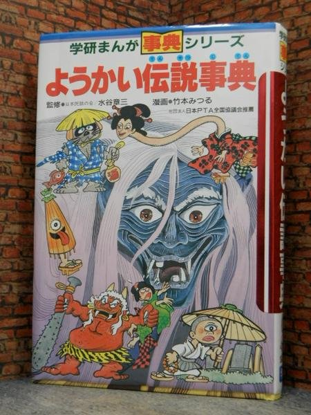 Photo1: Japanese YOKAI YOUKAI GHOST PHANTOM book - manga vol.1 (1)