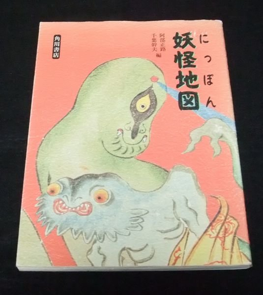 Photo1: Japanese YOKAI YOUKAI GHOST PHANTOM book - Nihon YOKAI Map 1996 (1)