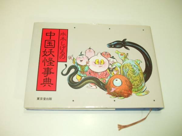 Photo1: Japanese YOKAI YOUKAI GHOST PHANTOM book - Chinese YOKAI Encyclopedia of Shigeru Mizuki (1)