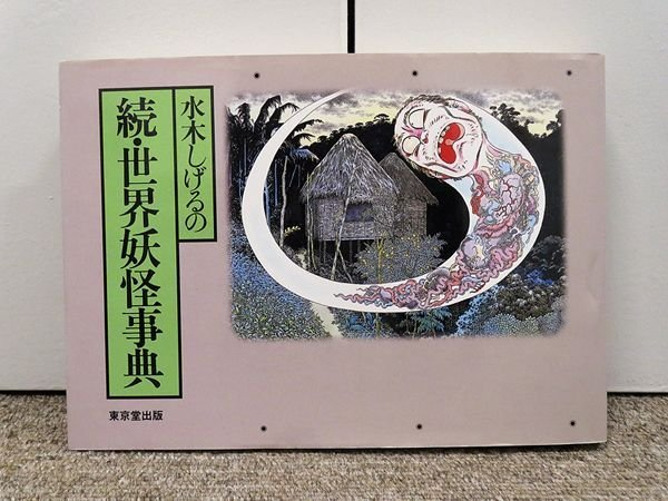 Photo1: Japanese YOKAI YOUKAI GHOST PHANTOM book - Worldwide YOKAI Encyclopedia of Shigeru Mizuki (1)