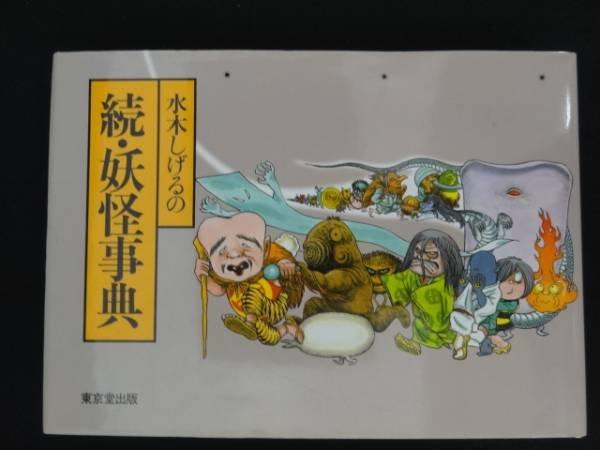 Photo1: Japanese YOKAI YOUKAI GHOST PHANTOM book - YOKAI Encyclopedia of Shigeru Mizuki 1984 (1)