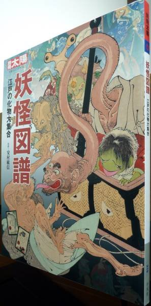 Photo1: Japanese YOKAI YOUKAI GHOST PHANTOM book - A ghost picture book: Monster flock of Edo (1)