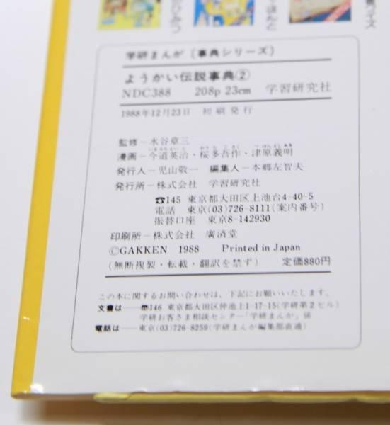 Photo1: Japanese YOKAI YOUKAI GHOST PHANTOM book - Yokai legend Encyclopedia 2 (1)