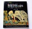 Photo1: Japanese YOKAI YOUKAI GHOST PHANTOM book - Ukiyoe Chi Mi Moriyo by Nakau Ei (1)
