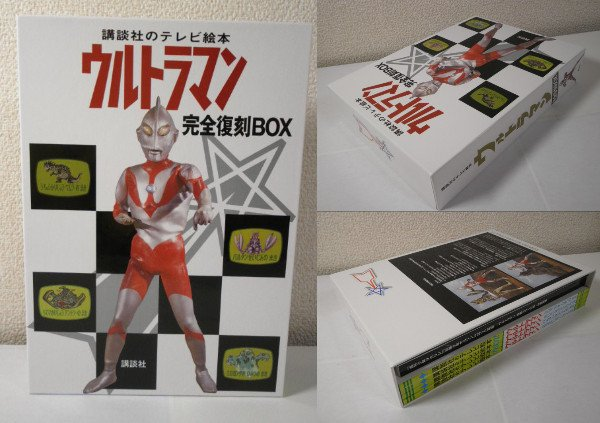 Photo1: Japanese Ultraman Illustrations Book - kanzen fukkoku box (1)