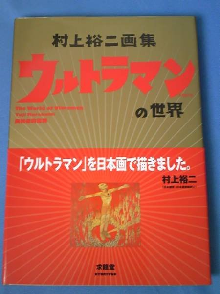 Photo1: Japanese Ultraman Illustrations Book - I wrote an ultraman with a Japanese painting (1)