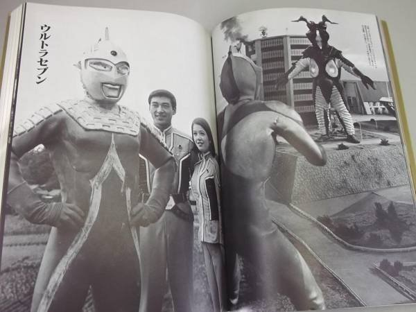 Photo1: Japanese Ultraman Illustrations Book - THE WHOLE DATA ISSUE OF ULTRAMAN (1)