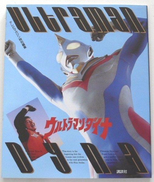 Photo1: Japanese Ultraman Illustrations Book - Ultraman DYNA perfect guide 1998 (1)