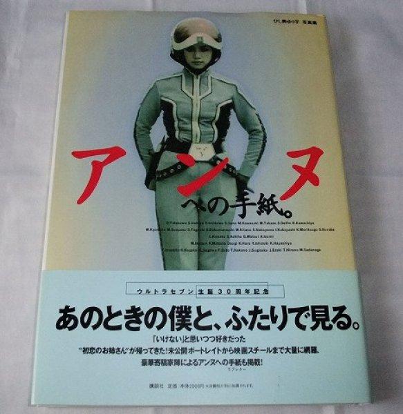 Photo1: Japanese Ultraman Illustrations Book - Letter to Anne - Yuriko Hishimi Photo-book (1)