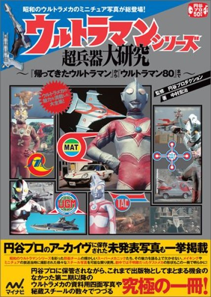 Photo1: ultraman series super weapon study book - Ultraman 80 from The Return of Ultraman (1)