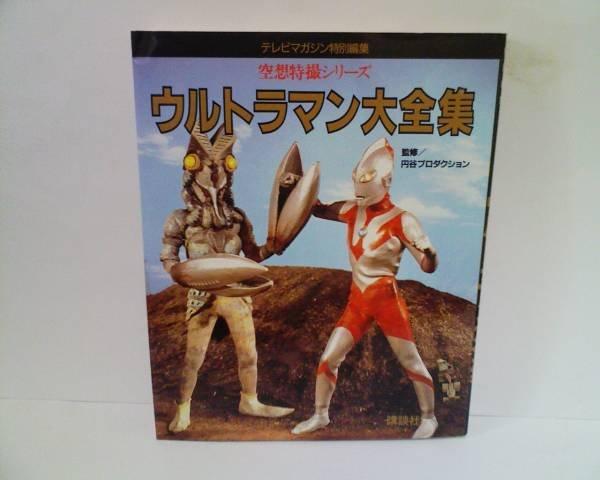 Photo1: Japanese Ultraman Illustrations Book - Tokusatsu series ULTRAMAN Encyclopedia (1)