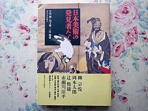Photo1: Japanese Illustrations Book - of Nobuo Tsuji  - Discover who of Japanese Art (1)