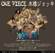 Photo4: ONE PIECE KIDARU (wooden butt) Beer Mug Impel Down Ver. 380ml (4)