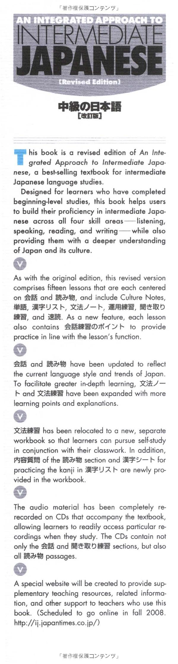 Integrated Approach to Intermediate Japanese Book +2CD