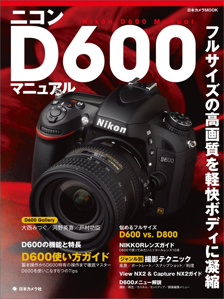 Japanese edition camera photo album book : Nikon D600 Complete Guide