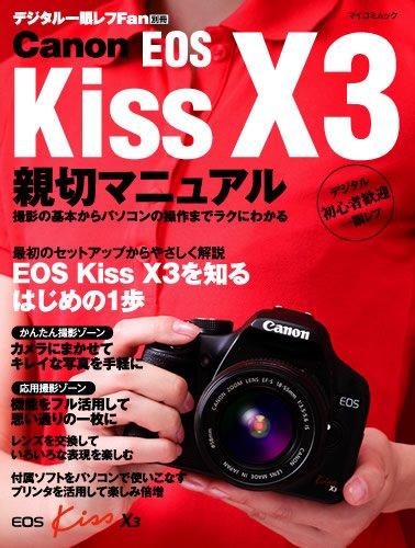 kiss x3 manual today manual guide trends sample u2022 rh brookejasmine co