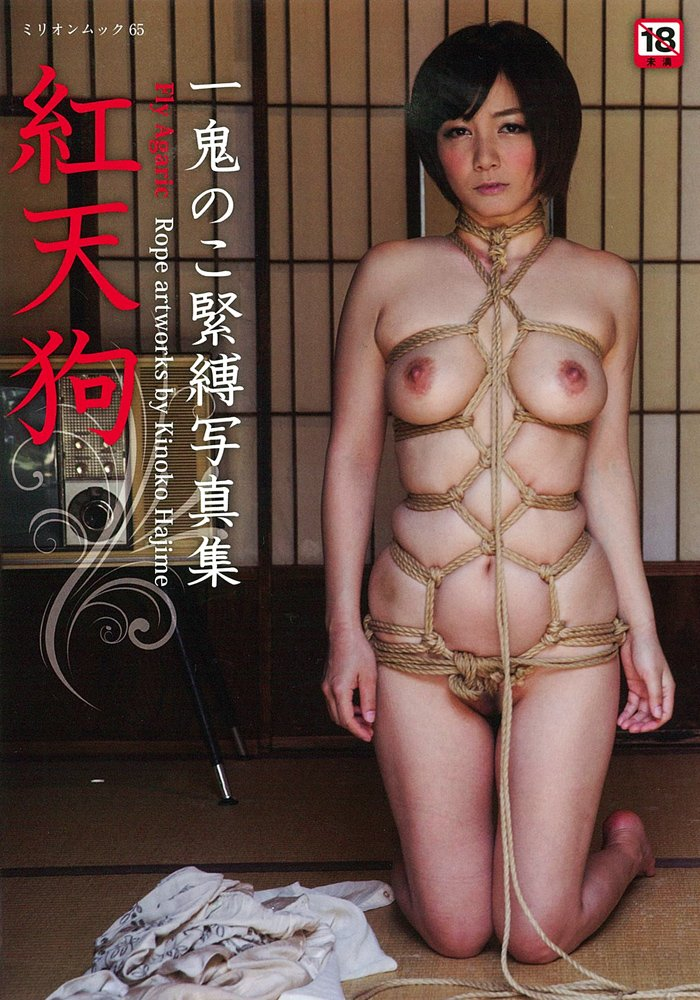 Bondage Japan