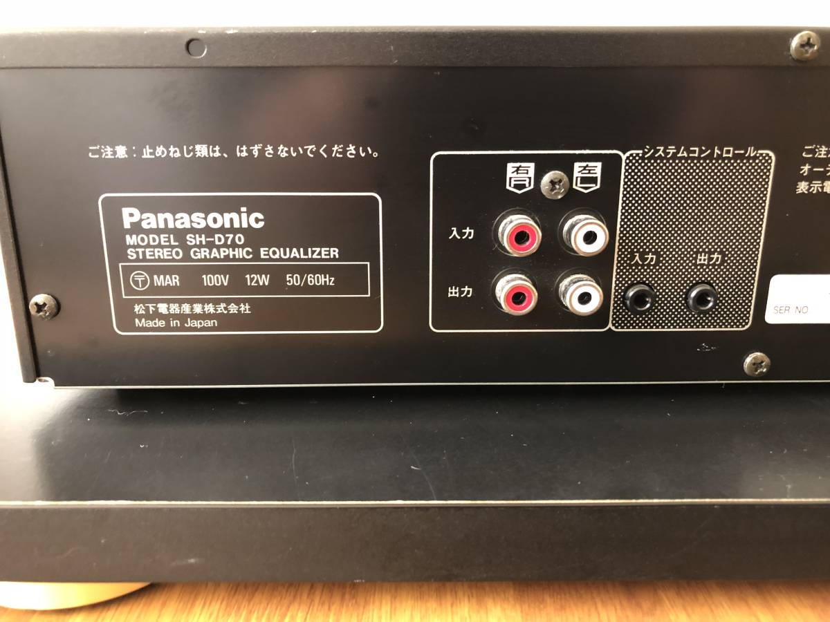 audio equalizer panasonic sh d70 graphic equalizer japanese rh hirose1117 ocnk net Panasonic Car Stereo CD Player Panasonic Mini Stereo Shelf System