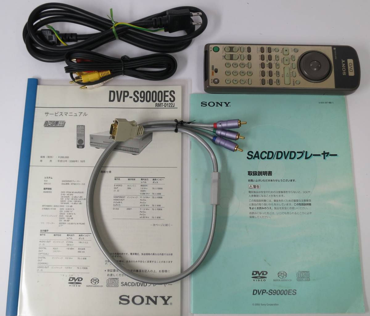SONY SACD/DVD player DVP-S9000ES - Japanese Audio&Acoustic&Book ...