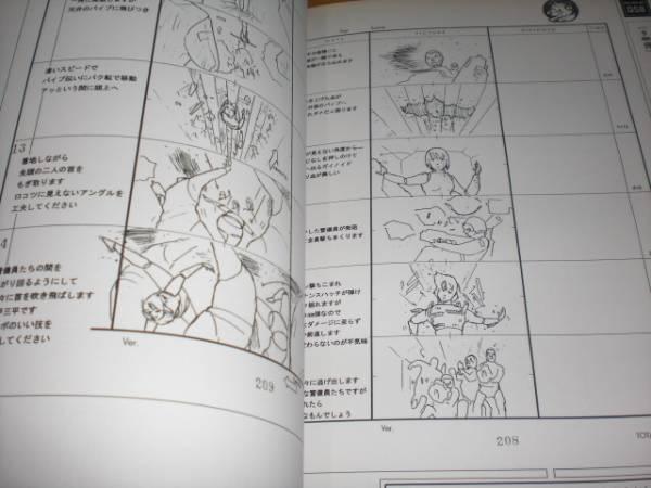 Japanese Anime Manga Storyboard Book Mamoru Oshii  Innocence From