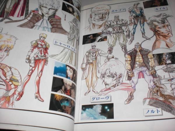 Vampire Hunter D Art Book