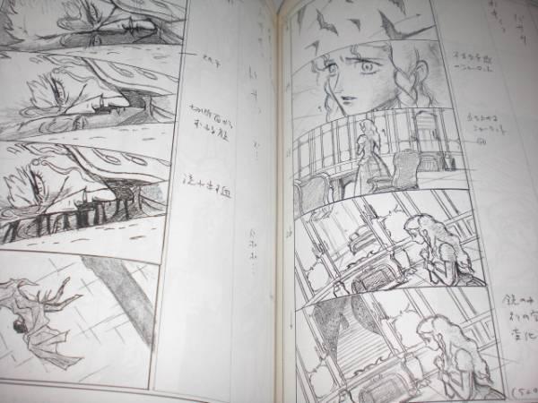 Japanese Anime Manga Storyboard Book  Yoshiaki Kawajiri  Vampire