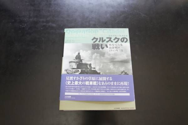 Japanese war photo book - Battle of Kursk