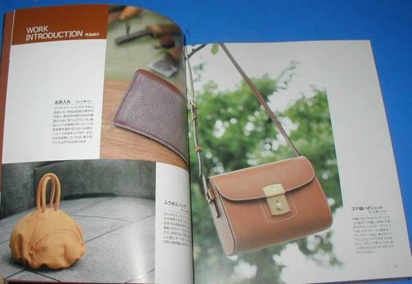 How To Make A Book By Hand : Japanese leather work craft pattern book how to make