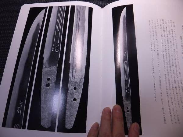 Japanese book - Japanese sword katana appraisal method (1973) 2 volume sets